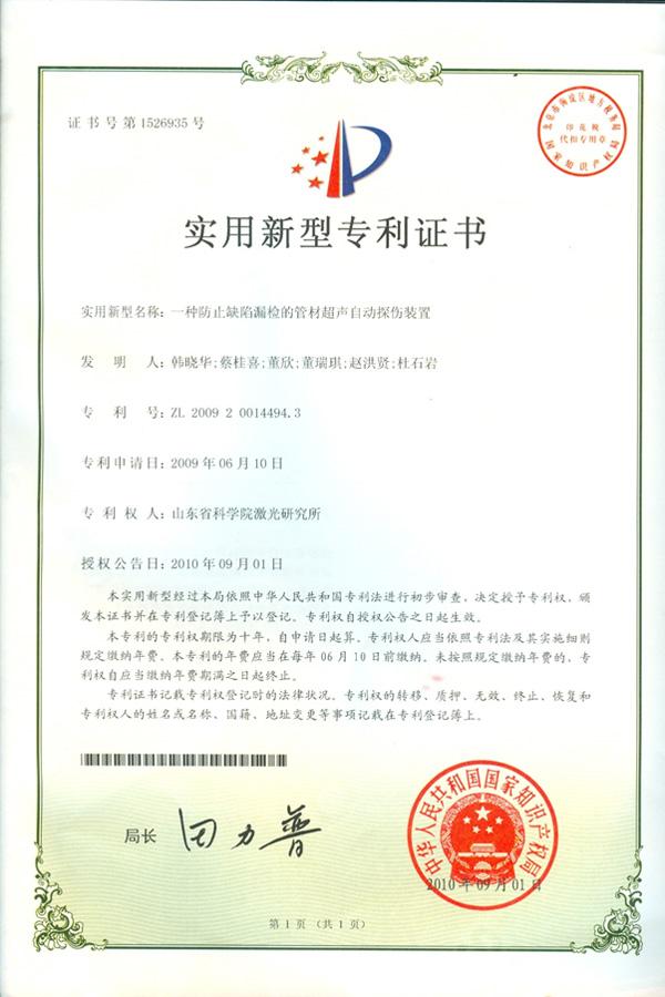 超sheng自动探伤专利zhengshu