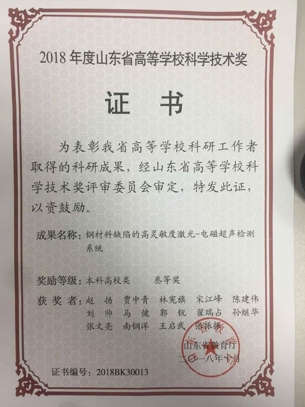 电磁超sheng检测系统科学技术jiang