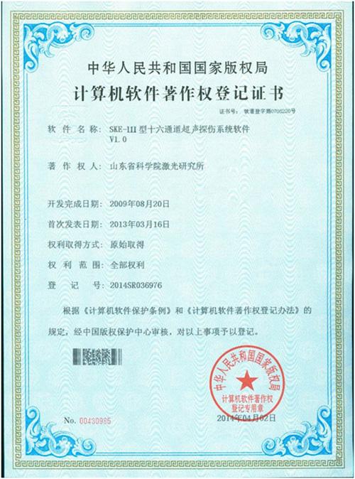 超sheng波探伤系统zhengshu