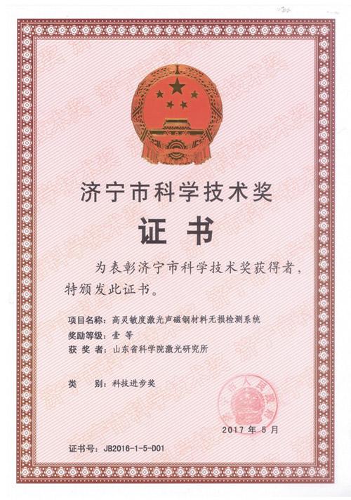 钢材料无损检测系统zhengshu